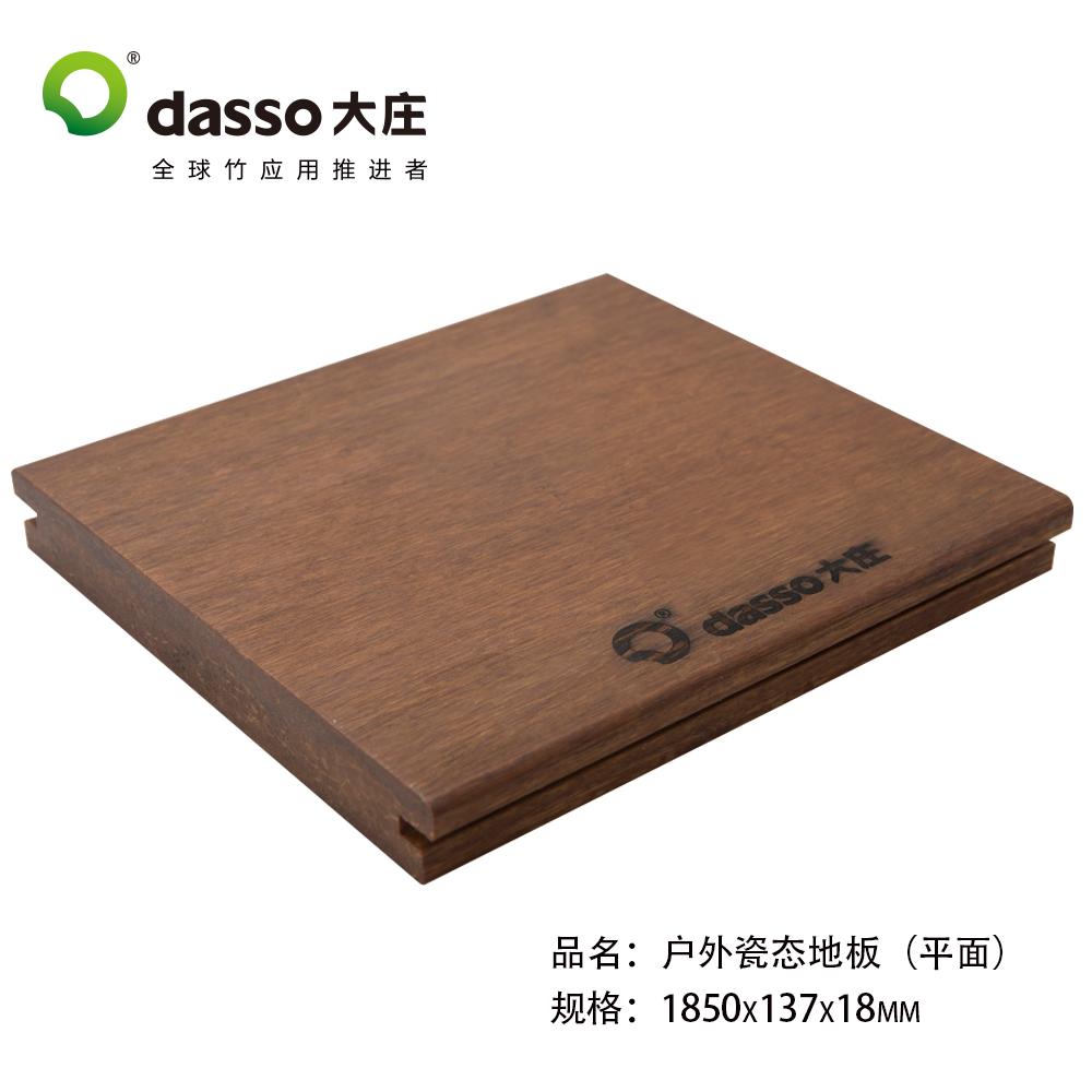 户外瓷态地板(平面)