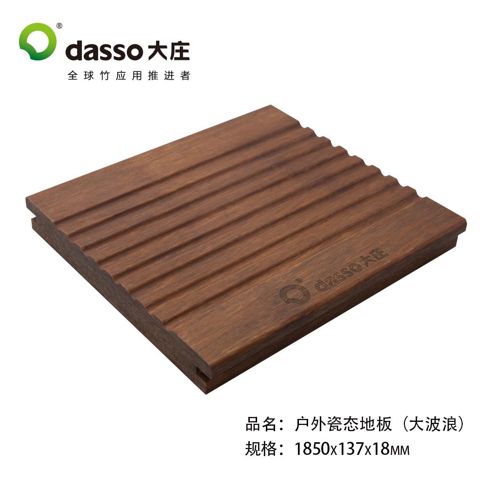 户外瓷态地板(大波浪)