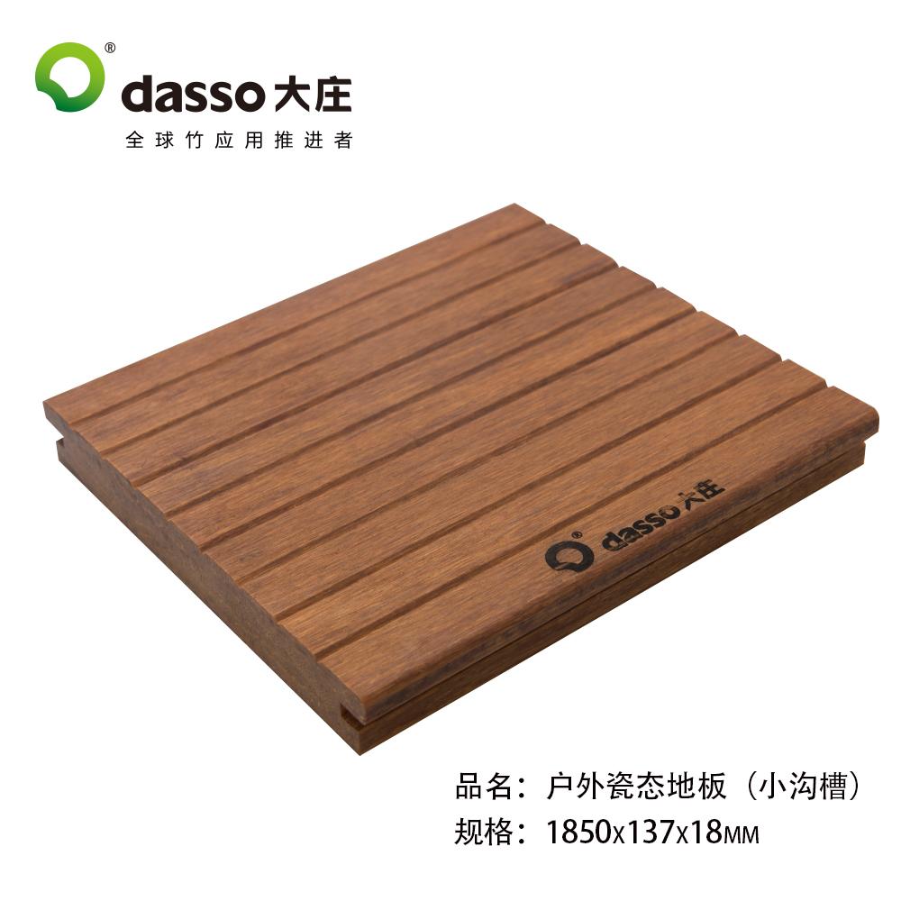 户外瓷态地板(小沟槽)