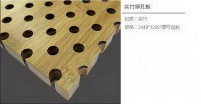 实竹穿孔板